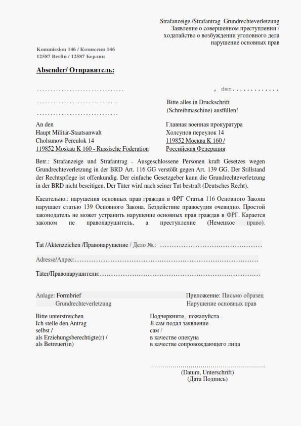 Anzeige Ausschuß Für Menschenrechte Rußland